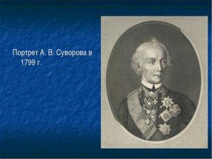 Портрет А.В.Суворова в 1799г.