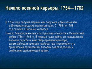 Начало военной карьеры. 1754—1762 В1754 годуполучил первый чинпоручикаи б