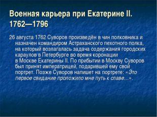 Военная карьера приЕкатерине II. 1762—1796 26 августа1762Суворов произведё