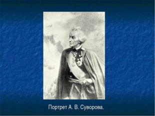 Портрет А.В.Суворова.