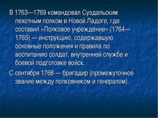 В1763—1769командовалСуздальским пехотным полкомвНовой Ладоге, где состав
