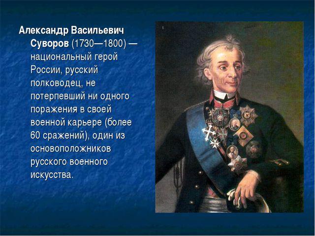 Александр Васильевич Суворов(1730—1800)— национальный герой России, русский...