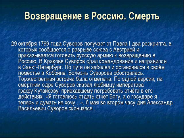 Возвращение в Россию. Смерть 29 октября 1799 годаСуворов получает от Павла I...