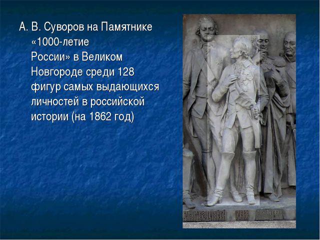 А.В.Суворов наПамятнике «1000-летие России»вВеликом Новгородесреди 128...