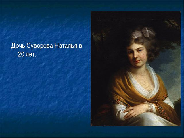 Дочь Суворова Наталья в 20 лет.