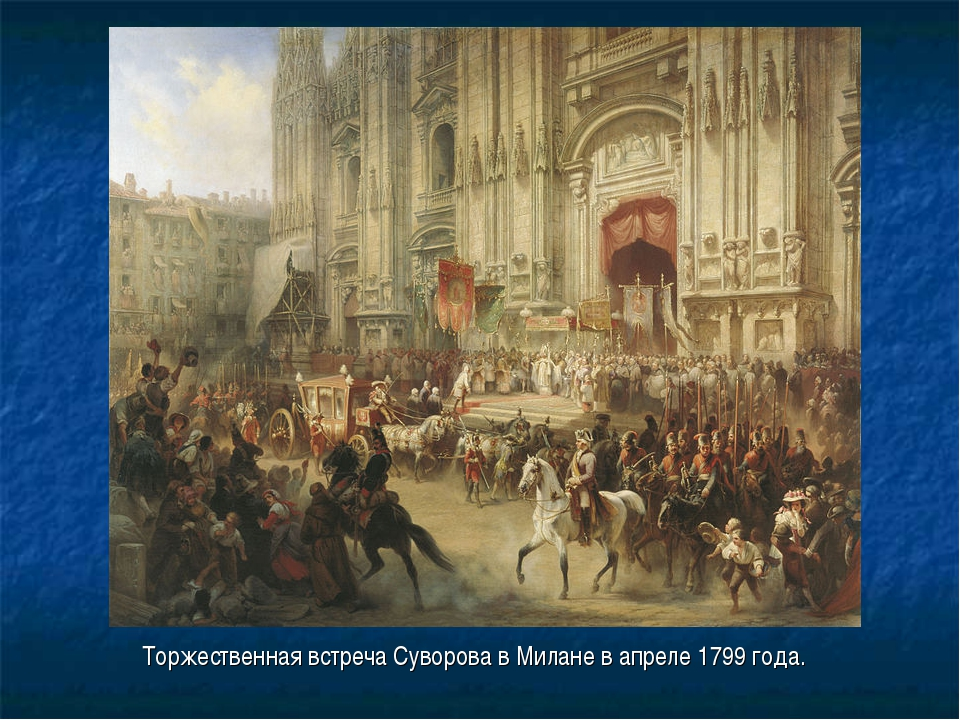 Торжественная встреча Суворова в Милане в апреле 1799 года.