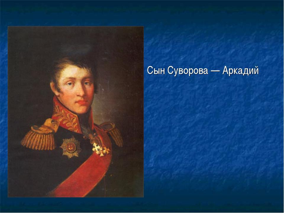Сын Суворова— Аркадий