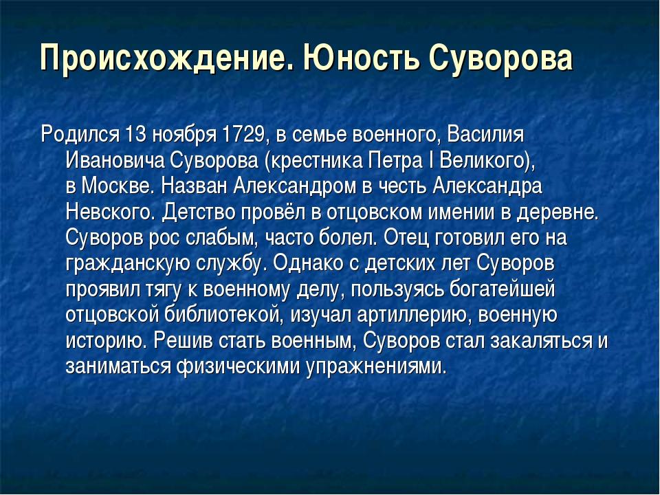 Происхождение. Юность Суворова Родился13 ноября1729,в семье военного,Васи...