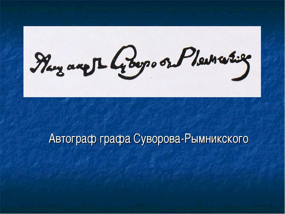 Автограф графа Суворова-Рымникского