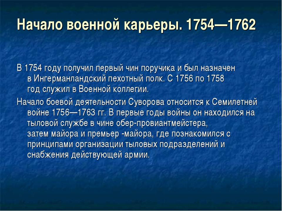 Начало военной карьеры. 1754—1762 В1754 годуполучил первый чинпоручикаи б...