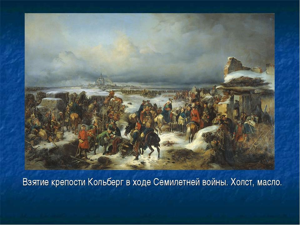 Взятие крепости Кольберг в ходе Семилетней войны. Холст, масло.