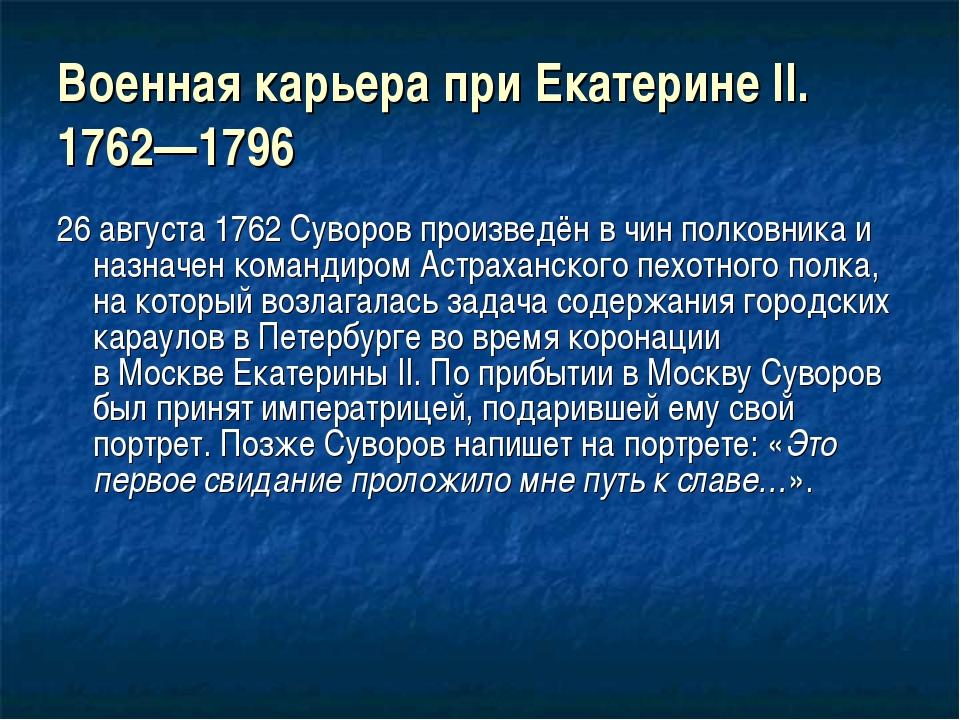 Военная карьера приЕкатерине II. 1762—1796 26 августа1762Суворов произведё...