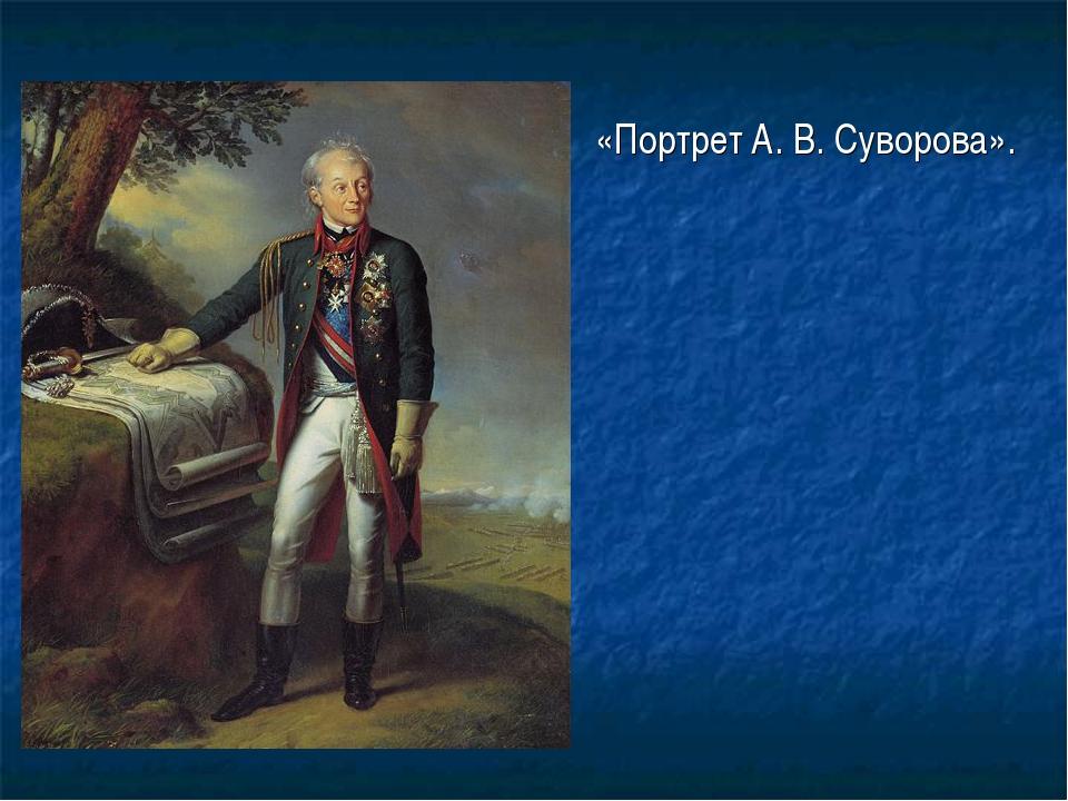 «Портрет А.В.Суворова».