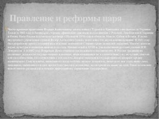 Часть времени правленияФедора Алексеевичазаняла война с Турцией и Крымским