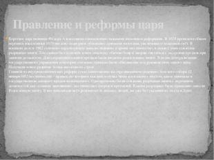 Короткое царствование Фёдора Алексеевича ознаменовано важными акциями и рефор