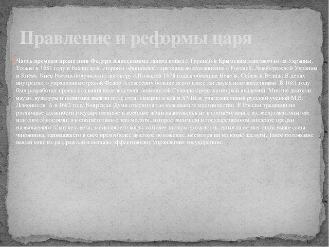 Часть времени правленияФедора Алексеевичазаняла война с Турцией и Крымским...