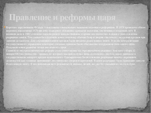 Короткое царствование Фёдора Алексеевича ознаменовано важными акциями и рефор...