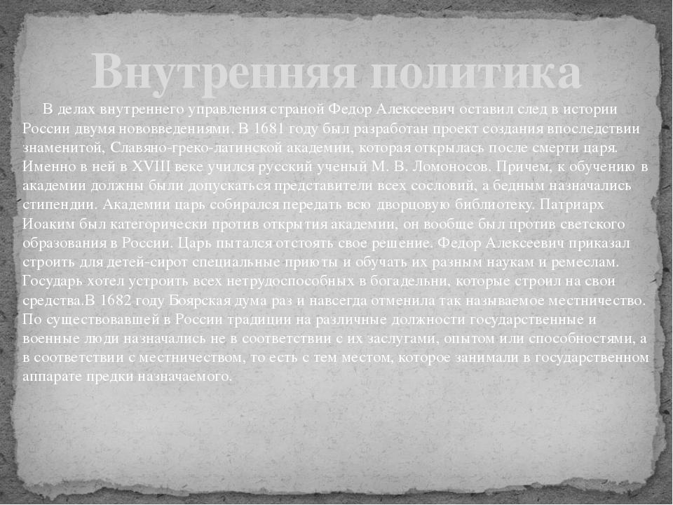 В делах внутреннего управления странойФедор Алексеевичоставил след в истор...