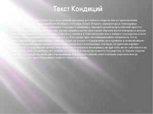 Текст Кондиций Понеже по воле всемогущего Бога и по общему желанию российског