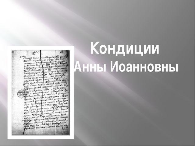 Кондиции Анны Иоанновны