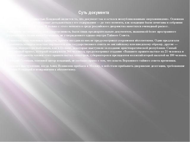 Суть документа Любопытной особенностью Кондиций является то, что документ так...
