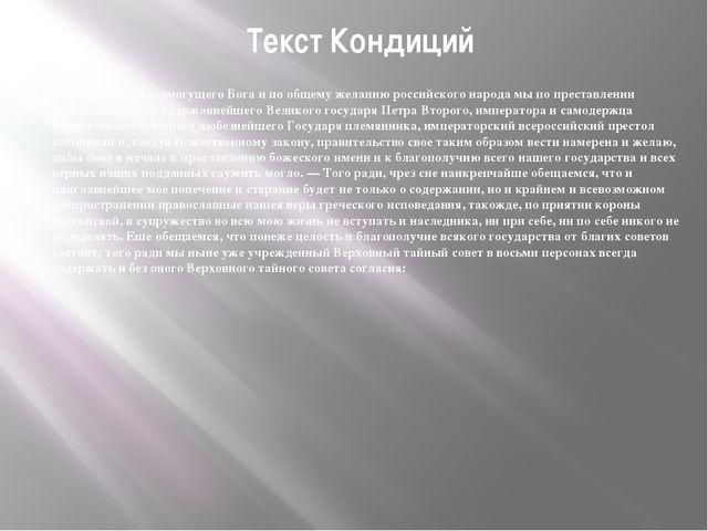 Текст Кондиций Понеже по воле всемогущего Бога и по общему желанию российског...
