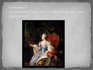 Екатерина    (урождённаяСофия Августа Фредерика Анхальт-Цербстская)