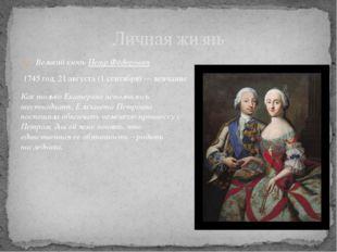Великий князь Петр Фёдорович 1745 год,21 августа (1 сентября)— венчание Лич