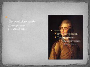 Ланской, Александр Дмитриевич (1758—1784)