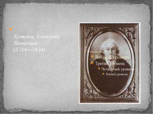 Ермолов, Александр Петрович (1754—1834)