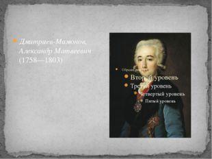 Дмитриев-Мамонов, Александр Матвеевич (1758—1803)