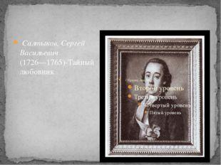 Салтыков, Сергей Васильевич (1726—1765)-Тайный любовник