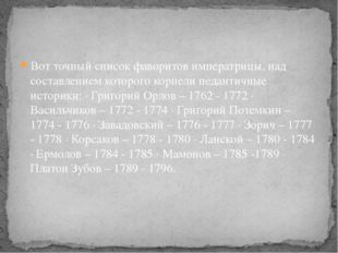 Вот точный список фаворитов императрицы, над составлением которого корпели пе