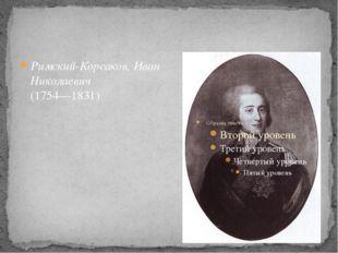Римский-Корсаков, Иван Николаевич (1754—1831)