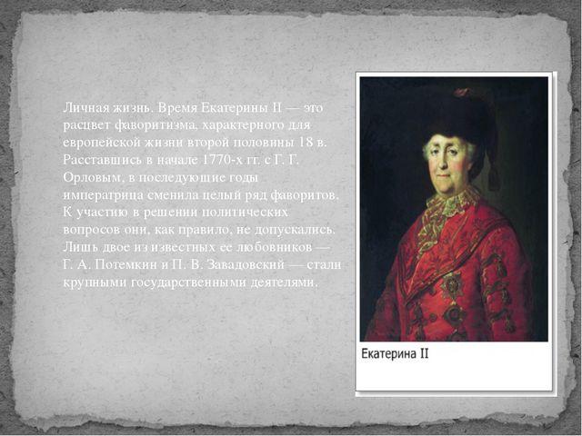 Личная жизнь. Время Екатерины II — это расцвет фаворитизма, характерного для...