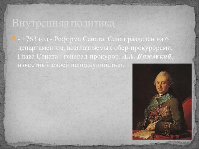 - 1763 год - Реформа Сената. Сенат разделён на 6 департаментов, возглавляемых...