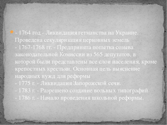 - 1764 год - Ликвидация гетманства на Украине. Проведена секуляризация церков...