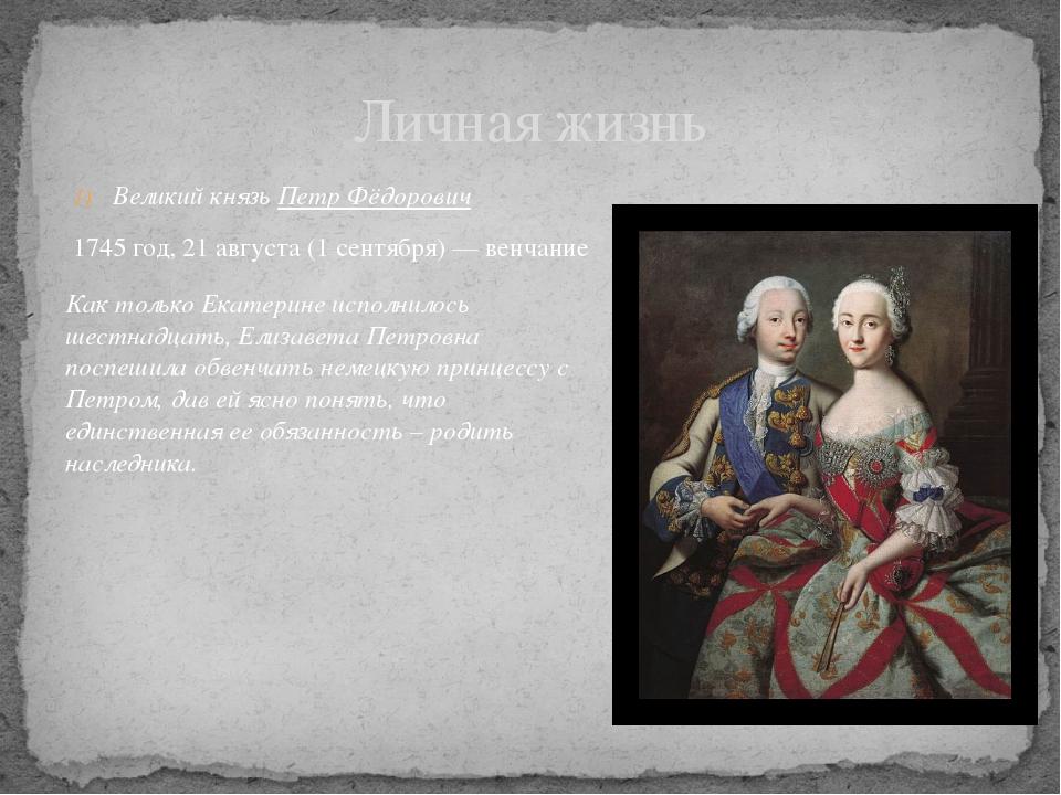 Великий князь Петр Фёдорович 1745 год,21 августа (1 сентября)— венчание Лич...