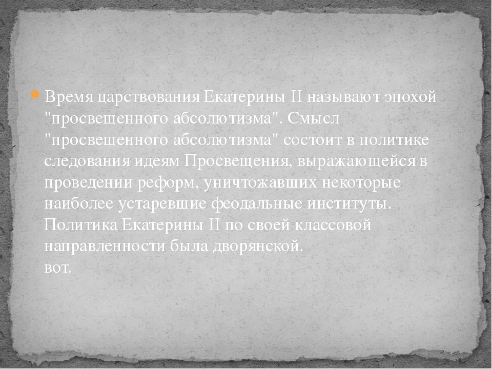 """Время царствования Екатерины II называют эпохой """"просвещенного абсолютизма""""...."""