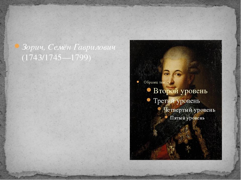 Зорич, Семён Гаврилович (1743/1745—1799)