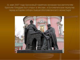 31 мая2007 годабронзовый памятник монахам-просветителям братьям Лихудам был