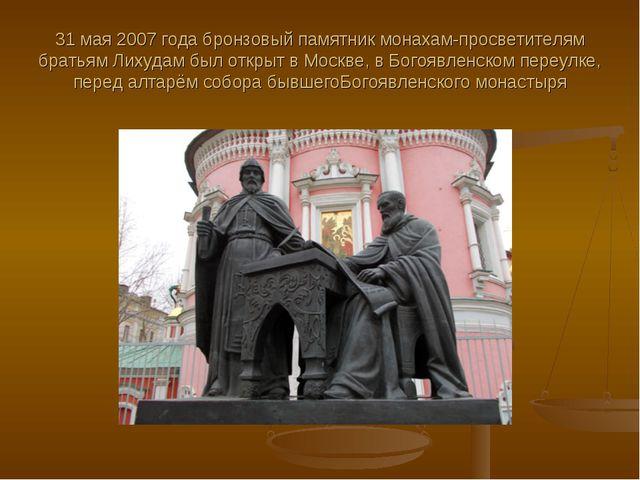 31 мая2007 годабронзовый памятник монахам-просветителям братьям Лихудам был...