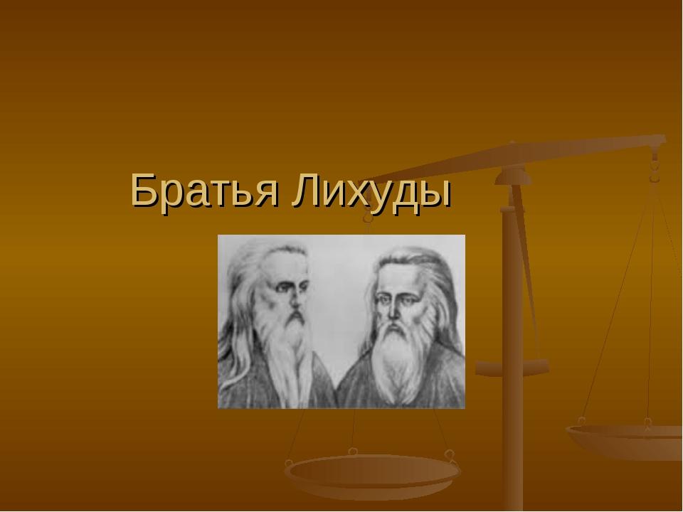Братья Лихуды