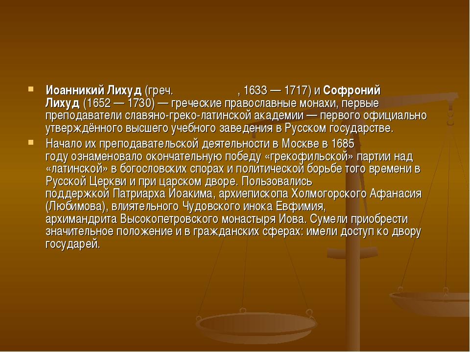 Иоанникий Лихуд(греч. Λειχούδης,1633—1717) иСофроний Лихуд(1652—1730)...