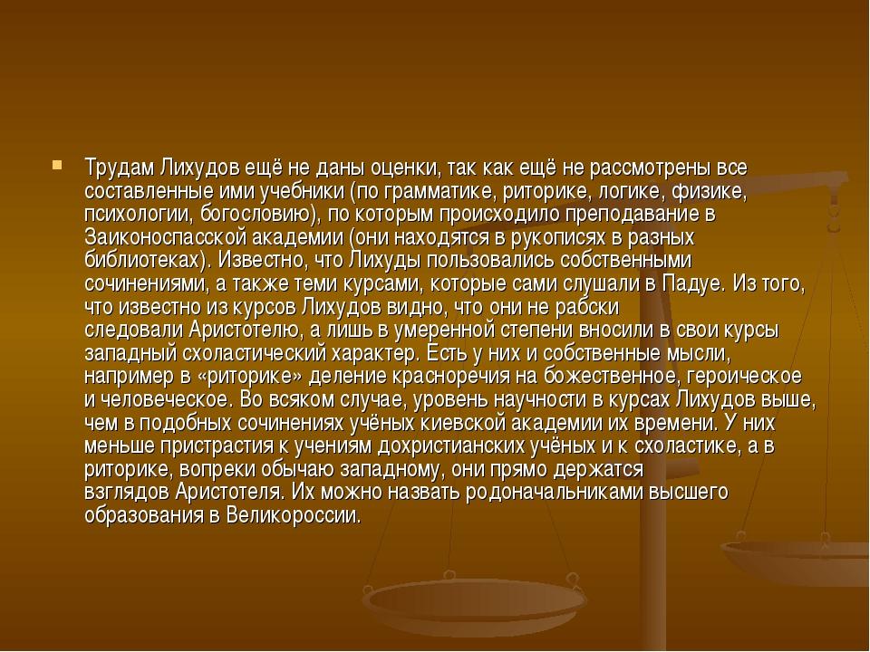 Трудам Лихудов ещё не даны оценки, так как ещё не рассмотрены все составленны...