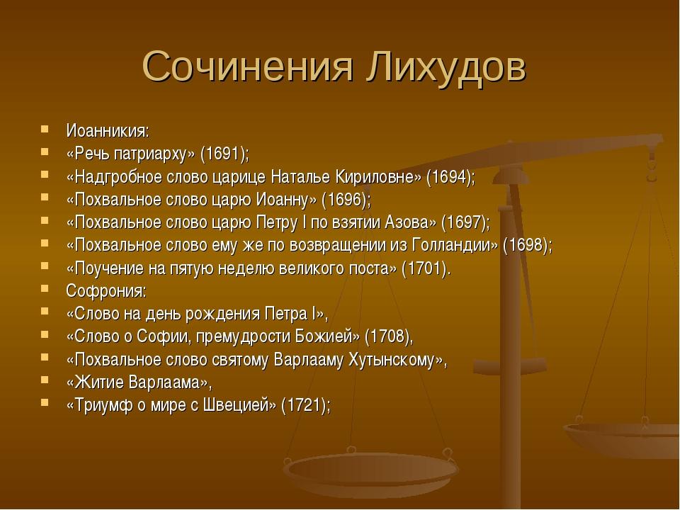 Сочинения Лихудов Иоанникия: «Речь патриарху» (1691); «Надгробное слово цариц...