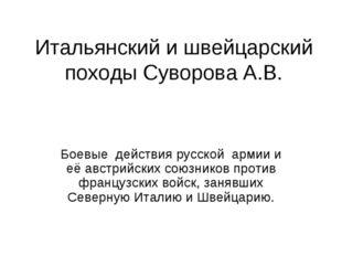 Итальянский и швейцарский походы Суворова А.В. Боевые действия русской армии