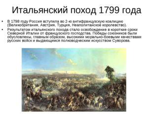 Итальянский поход 1799 года В 1798 году Россия вступила во 2-ю антифранцузску