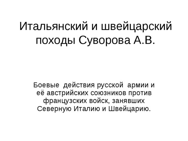 Итальянский и швейцарский походы Суворова А.В. Боевые действия русской армии...