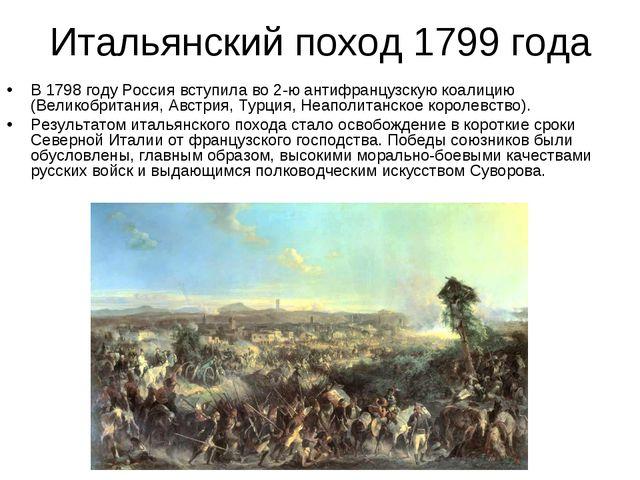 Итальянский поход 1799 года В 1798 году Россия вступила во 2-ю антифранцузску...
